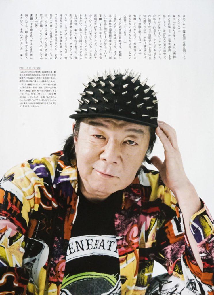 古田新太 スタイリング