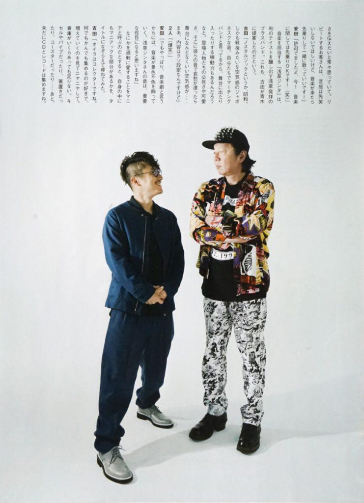 古田新太 スタイリスト
